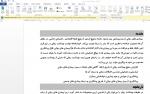 بهداشت و روان (فایل ورد 17 صفحه) 2