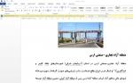 معرفی شهر جلفا  (34 صفحه فایل ورد قابل ویرایش همراه تصاویر ) 2